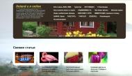 Статьи июня: Сезонная работа — налоги, СПА удовольствия и названия цветов нафинском