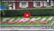 Автомобильный Музей Города Турку —Финляндия