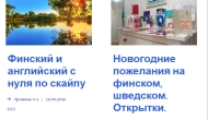 Материалы декабря 2018 по финскому языкуFinRuNet